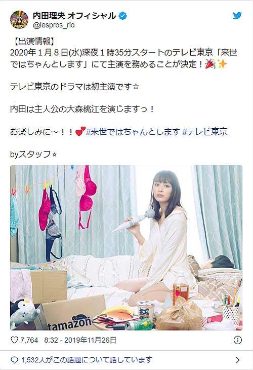【速報】内田理央、Twitterで電マでイジってる写真をあげてしまう、リンクミスか?